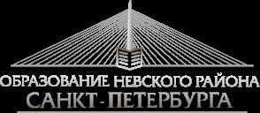 Отдел Образования Невского района